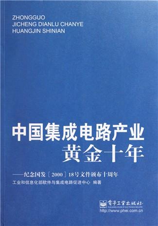 中国集成电路产业黄金十年--纪念国发 2000>18号文件颁布十周年
