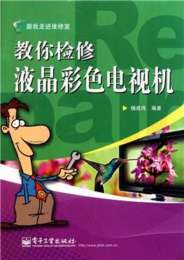 康佳lc26as12型液晶彩色电视机无光栅,有伴音/270     18.