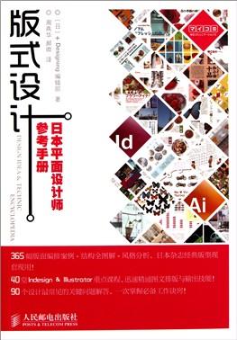 版式设计(日本平面设计师图片