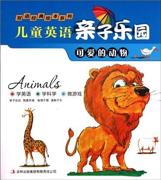 儿童英语亲子乐园(可爱的动物)/双语经典绘本系列