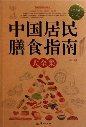 结合《中国居民膳食指南》和《平衡膳食宝塔》,根据中国人的体质,饮食