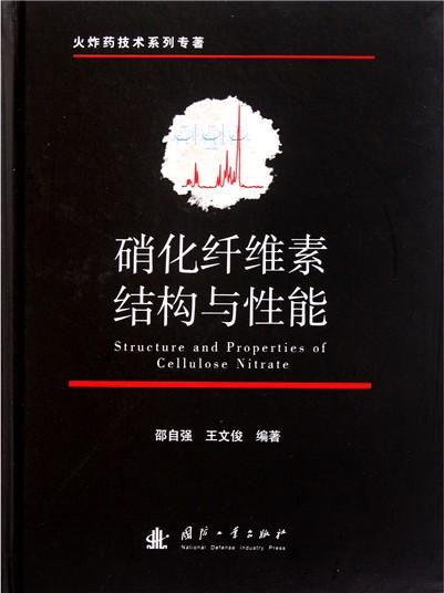 硝化纤维素结构与性能(精)/火