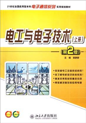 1  能耗制动 6.5.2  反接制动 6.6  三相异步电动机的调速 6.6.