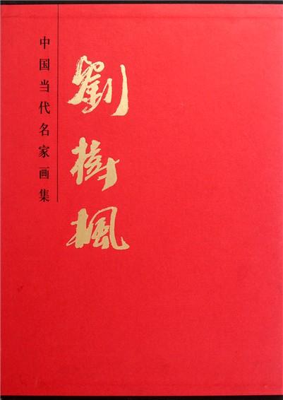 中国梦  红色永恒