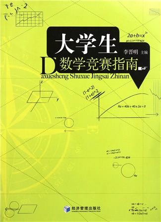 大学生数学竞赛指南