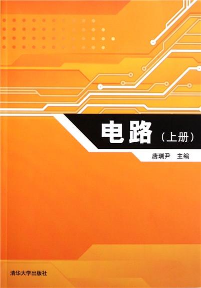 非正弦周期电流电路分析,线性动态电路的复频域分析,电路方程的矩阵
