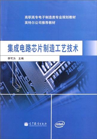 2  cmos集成电路工艺   11.3  0.13μm/0.
