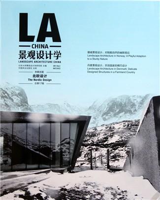 景观设计学(2011no.3总第17辑)