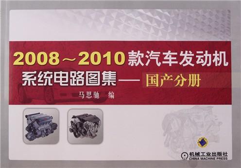 2008-2010款汽车发动机系统电路图集--国产分册