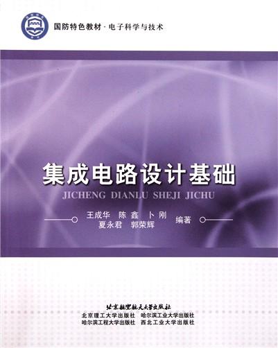 集成电路设计基础(电子科学与技术国防特色教材)