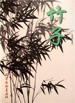 竹子(写意花卉画法)
