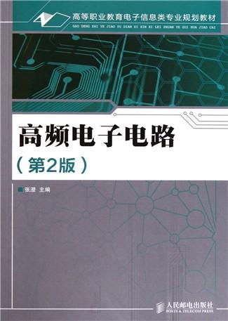 3 检波电路 63     3.3.1 包络检波电路 64     3.3.
