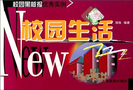 传统节日(手绘版)/新潮手绘校园手抄报系列