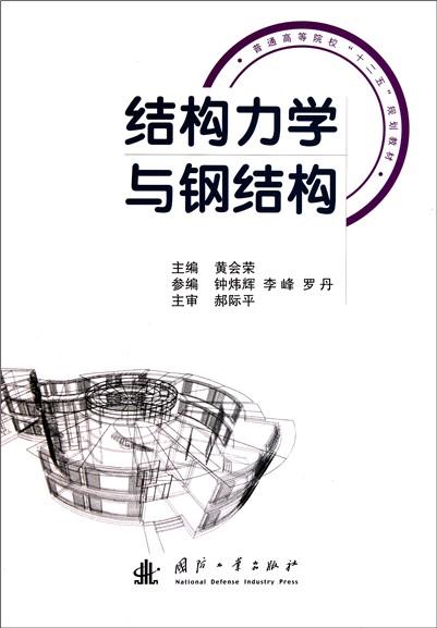 结构力学与钢结构(普通高等院校十二五规划教材)