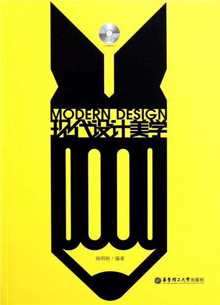 现代设计美学(附光盘)