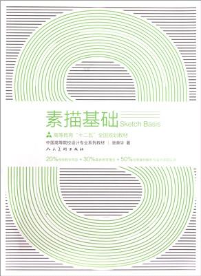 素描基础(中国高等院校设计专业系列教材)-云书网