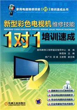 6.2 新型彩色电视机行扫描和场扫描电路的电路对照75   3.