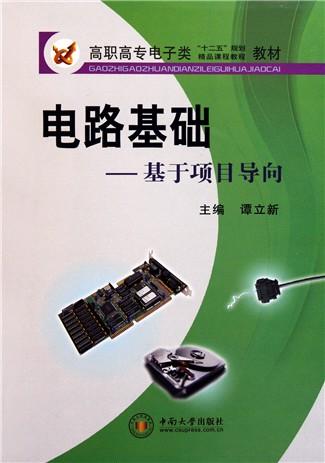 1 电阻串联及其等效电路     3.2 电阻并联及其等效电路     3.
