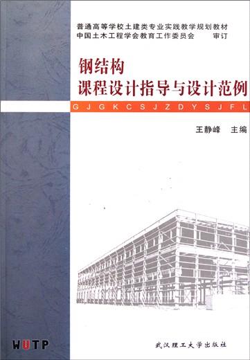 1 多层及高层房屋钢结构体系的组成和类型       2.3.