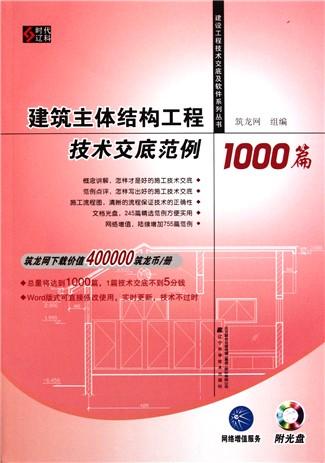 主体结构工程施工工艺流程图精选