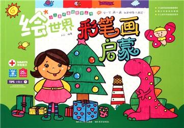 绘世界彩笔画启蒙/少儿美术基础教学丛书