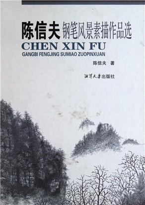 陈信夫钢笔风景素描作品选(精)