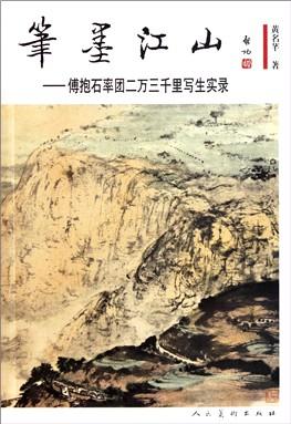 姜百瑞写意山水/中国画名家作品集
