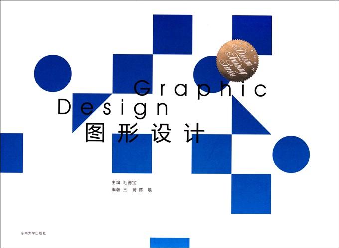 图形设计/设计教材系列-云书网
