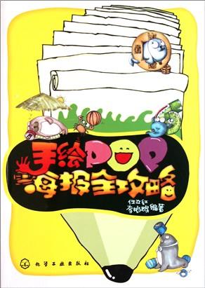 手绘pop海报全攻略-云书网