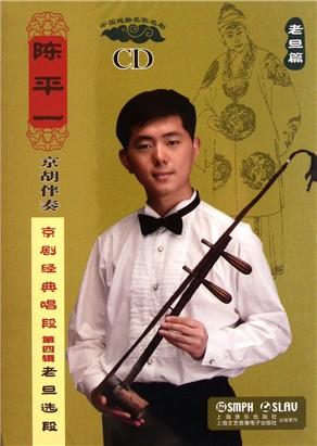 cd陈平一京胡伴奏京剧经典唱段第四辑老旦选段(老旦篇