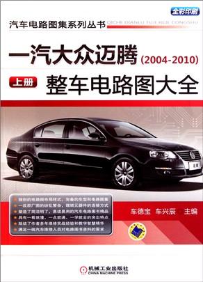一汽大众迈腾 2004-2010>整车电路图大全(上全彩印刷)