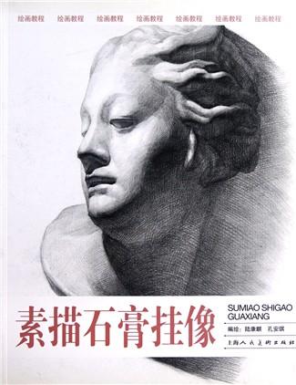 王艳君素描头像结构与明暗/竞赢美术基础教学丛书