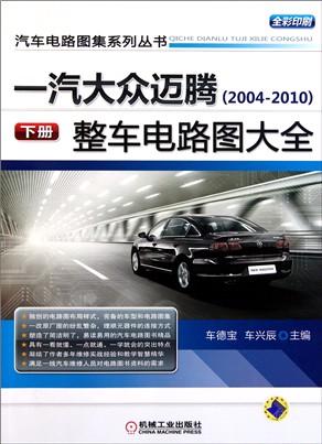 目录 前言 迈腾全车电路图读图指南1 第一章 半自动空调系统电路图