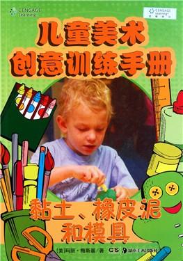 幼儿园石头橡皮泥动物图片