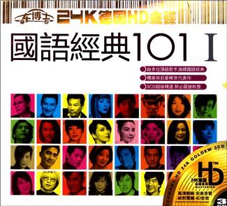 cd-hd国语经典101 Ⅰ>(3碟装)