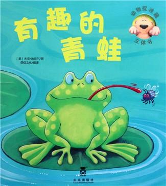 有趣的青蛙(精)/动物捉迷藏立体书