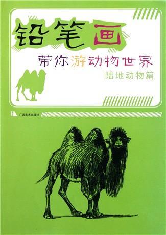 铅笔画带你游动物世界(陆地动物