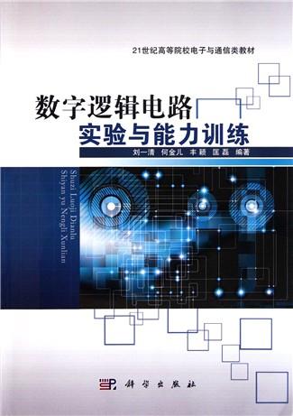 数字逻辑电路实验与能力训练