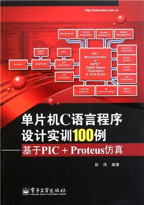 1 proteus操作界面简介   2.2 仿真电路原理图设计   2.