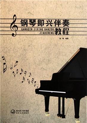 四季调钢琴曲谱