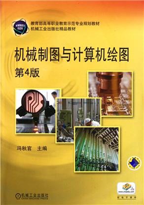 机械制图与计算机绘图(第4版教.