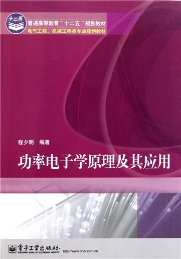 1.1  单相桥式二极管整流器电路  72     3.1.