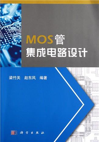1 nmos逻辑电路     6.1.1 nmos与非门     6.1.2 nmos或非门     6.
