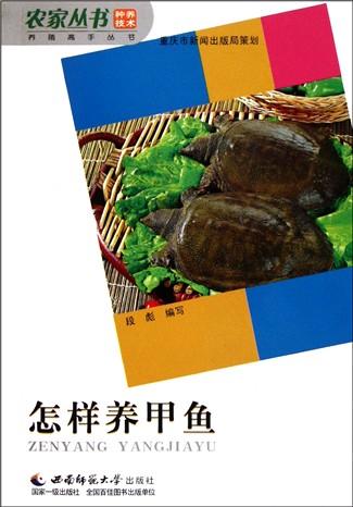 水产动物营养与饲料学(海水养殖和淡水渔业专业用全国
