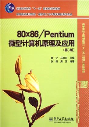 5.1  8086/8088 cpu的典型存储器连接/225     5.5.