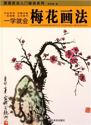 一学就会(梅花画法)/国画技法入门秘诀系列-云书网
