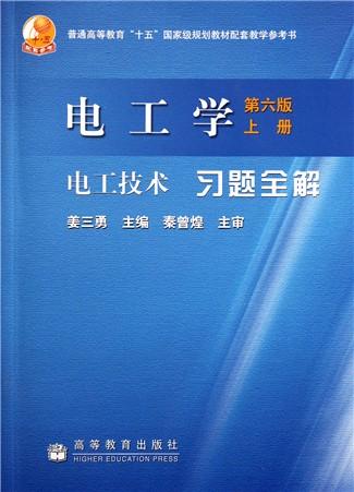 目录 第1章 电路的基本概念与基本定律  1.1 内容提要  1.