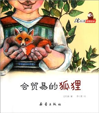 会贸易的狐狸/沈石溪动物绘本