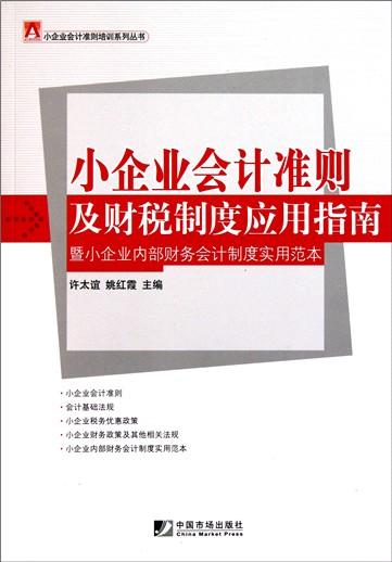 小企业会计准则及财税制度应用指南(暨小企业内部财务