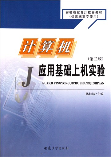 建筑结构抗震设计理论与实例
